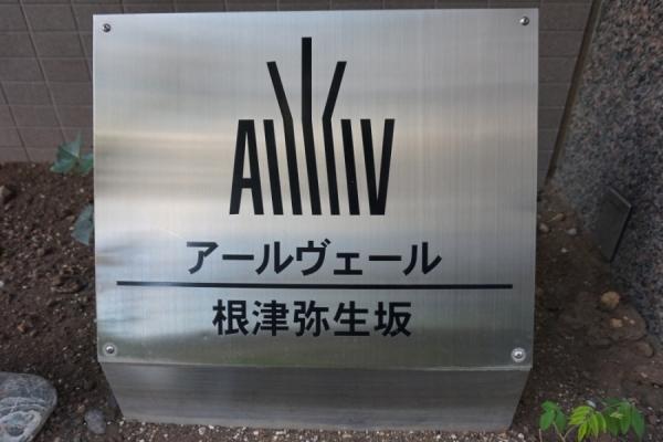 アールヴェール根津弥生坂