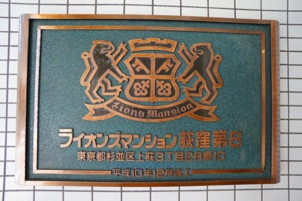 ライオンズマンション荻窪第8