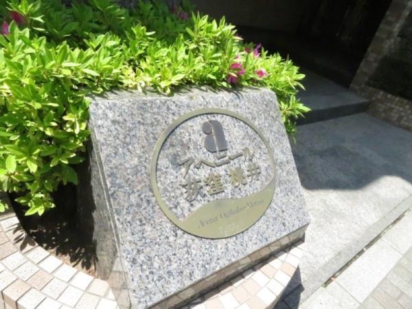 アベニール荻窪・桃井