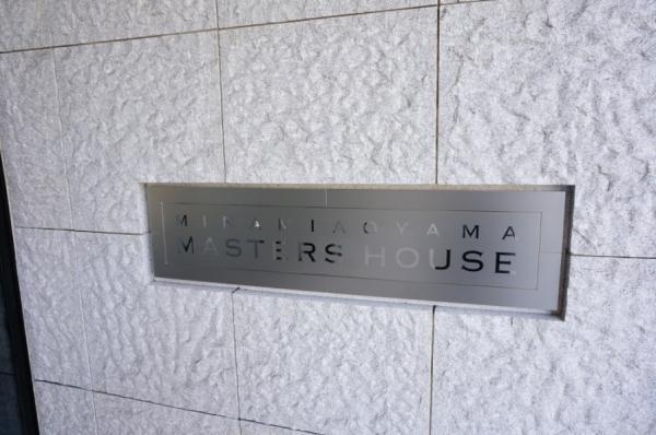 南青山マスターズハウス