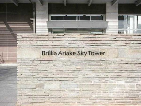 ブリリア有明SkyTower ブリリア有明スカイタワー