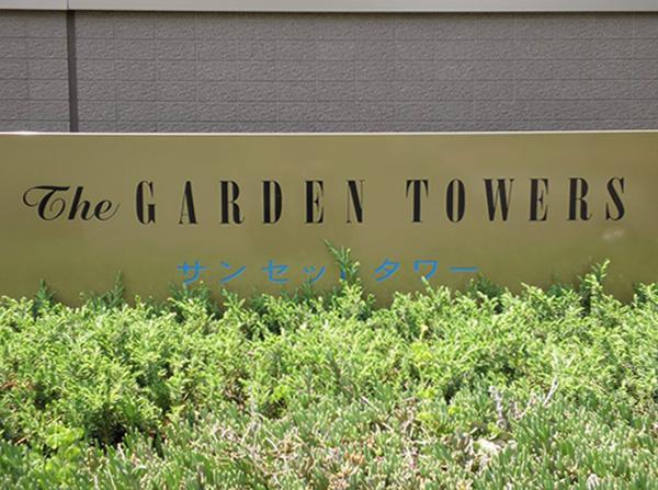 ザ・ガーデンタワーズサンセットタワー